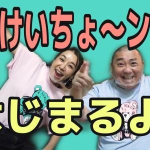 極楽・山本&鈴木紗理奈、結婚間近か!?鈴木母がコメント