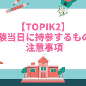 【TOPIK2】 試験当日に持参するものと注意事項をまとめました。 これで忘れ物なし!