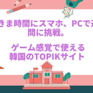 【TOPIK対策】すきま時間にスマホ、PCで過去問に挑戦。ゲーム感覚で使える韓国のTOPIKサイト