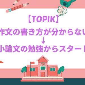 【TOPIK】쓰기 作文の書き方が分からない人は、まず小論文の勉強からスタート。