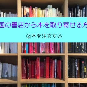 韓国の書店から雑誌や本を取り寄せる方法② オンライン書店「アラジン」で本を注文する。