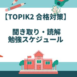 【韓国語能力試験】本気で3、4級合格をめざす人向き「 TOPIK2 聞き取り・読解」の勉強スケジュール