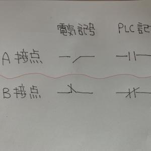 初学者の為に贈る٩( 'ω' )و A接点 B接点とは