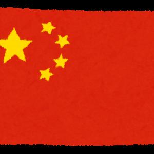 【ワイ的経済遅報】ヘッジファンド 中国依存が大きい米銘柄への投資敬遠・・・ ほぉ。。。