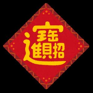 【ワイ的経済遅報】中国 都市部の家賃上昇を抑え始めたよぉ 気合い入れて規制してんなぁ・・・