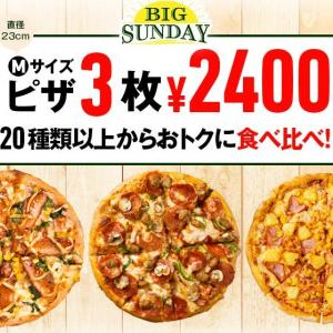 【お得な情報】日曜限定!ドミノピザでMサイズ 3枚 2,400円!20種類以上から選べます♪
