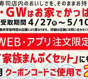 【お得な情報】かっぱ寿司でWeb・アプリ限定のお持ち帰り限定20% OFFクーポン配布中です♪