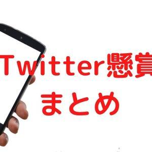 【お得な情報】Twitter懸賞のまとめ 2021年1月22日現在♪