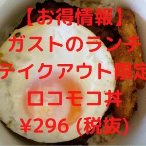 【お得な情報】ガストのお得なランチ テイクアウトメニュー♪ ロコモコ丼を食べてきました♪¥296 (税抜)♪