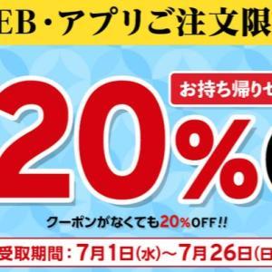 【お得な情報】かっぱ寿司でWeb・アプリ限定のお持ち帰り対象商品が20% OFFです♪(クーポン不要) 7月26まで♪