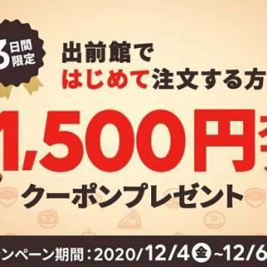 【お得な情報】出前館でお得なクーポン配布中です♪ 初回注文「1,500円OFF」♪12/6まで♪