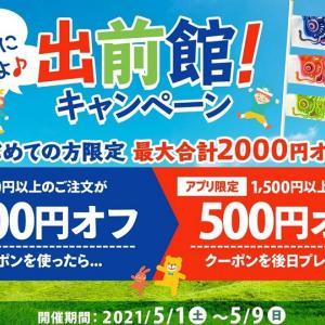 【お得な情報】5月9日(日)まで♪出前館で初注文の方限定!クーポンコード入力で最大計2,000円オフクーポンがもらえます♪