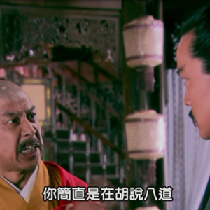 射鵰英雄伝から学ぶ役にたつか分からない中国語~その1~