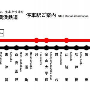 【架空鉄道2】始動!「新横浜鉄道」!