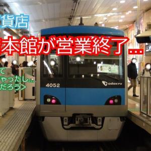 【その他】小田急百貨店、2022年9月末で新宿店本館での営業を終了