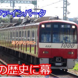 【鉄道ニュース】【鉄道スクープ隊】東京オリンピック特集!! と言いたいところですが悲しいニュースが…ドレミファインバータの歴史を振り返る