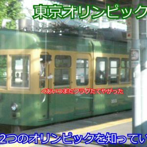 【鉄道スクープ隊】東京オリンピック特集②!! 1964~2021…2つの東京オリンピックを知っている車両