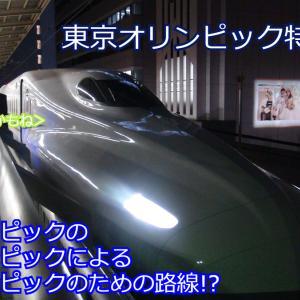 【鉄道スクープ隊】東京オリンピック特集①!! 1964年の東京オリンピックに合わせて開業された鉄道路線