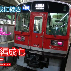 【鉄道ニュース】小田急電鉄1000形1060編成が廃車に、代替の編成はどうなるか!?