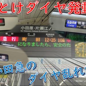 【鉄道ニュース】【撮影日記】逝っとけダイヤ発動! 小田急のダイヤ乱れ対応術