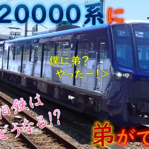 【鉄道ニュース】【鉄道スクープ隊】相鉄20000系に弟ができた