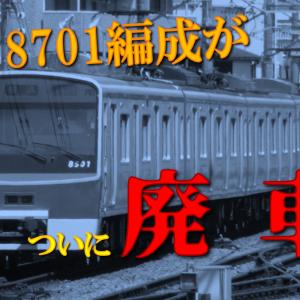 【鉄道ニュース】相鉄8000系のトプナンが廃車に、ついに相鉄の営業車から幕車が消滅