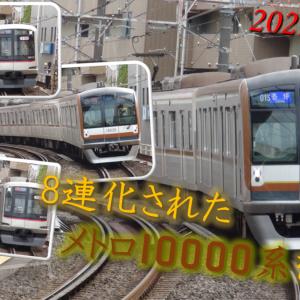 【撮影日記】東急電鉄東横線 2021.9.17 8連化されたメトロ10000系を撮る!