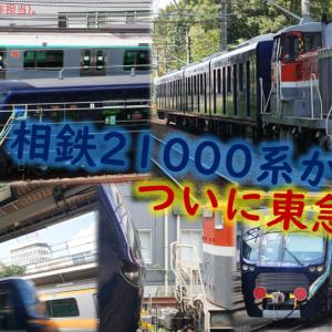【鉄道ニュース】相鉄21000系が東急線へ貸し出し!