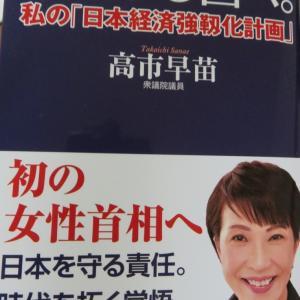 高市早苗の「日本経済強靭化計画」 2 太陽光パネルの課題解決の必要性