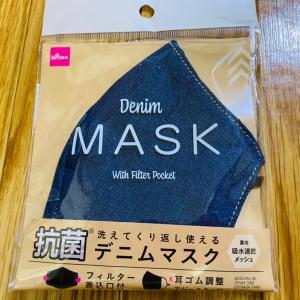【DAISO】デニムの街の人も納得した最高のデニムマスク!