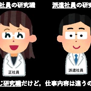 派遣社員の研究員と正社員研究員【仕事内容を比較】