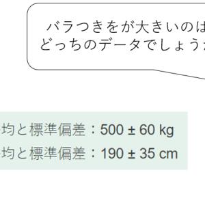 標準偏差(SD)と変動係数(CV)の使い分け