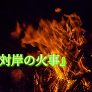 言葉の世界 贈る言葉 『対岸の火事』