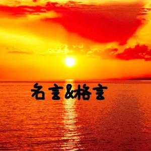 心に響く勝 海舟の名言集・格言集