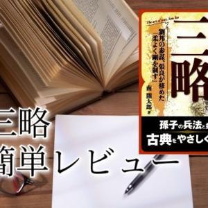 孫子の兵法 と並ぶ 兵法書 『 三略 』 簡単レビュー