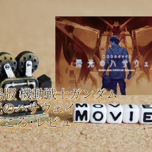 【幻のガンダム】 閃光のハサウェイ 第一部 レビュー  【ネタバレ有り】
