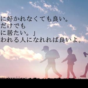 言葉の壁紙 「一緒に居たい」 心に響く言葉  良い言葉 ポエム  待ち受け