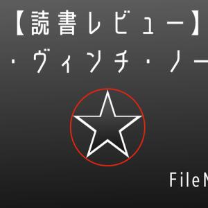 FileNo.10 【読書レビュー】ダ・ヴィンチ・ノートを読んでみた感想