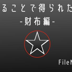 FileNo.11 捨てることで得られたこと-財布編-