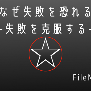 FileNo.14 人はなぜ失敗を恐れるのか-失敗を克服する-