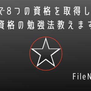 FileNo.17 3ヶ月で8つの資格を取得した僕が資格の勉強法教えます