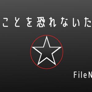 FileNo.18 死ぬことを恐れないために