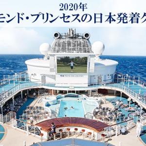 【ダイヤモンド・プリンセス号】下船から約3か月、乗客に振り込まれた「高額返金」