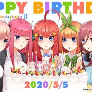 五等分の花嫁 本日5月5日は中野家の五つ子のお誕生日です!!!!! 公式HPでも本日限定でお祝いしておりますので、一緒にお祝いしましょう♪
