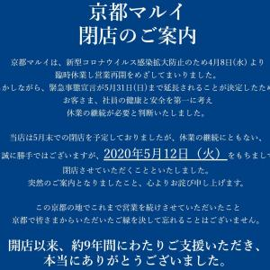 閉店前倒し 京都マルイ突然閉店 コロナのせいとは言え、いきなりすぎ