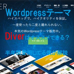 【Diver】ブログ初心者にWordPressテーマ「ダイバー」はオススメできる?半年間愛用している僕が解説