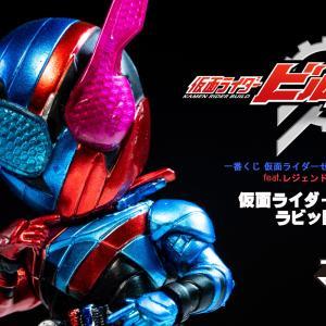 一番くじ DEFORME-X 仮面ライダービルド ラビットタンク レビュー