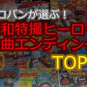 ヒロバンが選ぶ!昭和特撮ヒーロー名曲エンディング TOP5