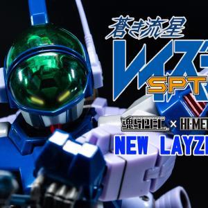 魂SPEC × HI-METAL R ニューレイズナー レビュー