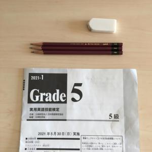 【小6息子】英検5級試験に行ってきました!